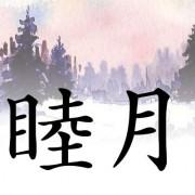 haiku-jan