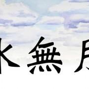 haiku-jun