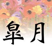 haiku-may